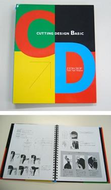 カットテキスト『Cutting Design Basic』
